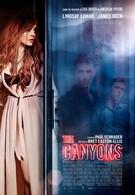 Каньоны (2013)