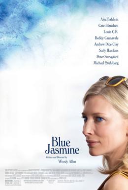 Постер фильма Жасмин (2013)