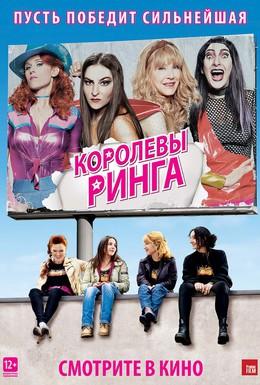 Постер фильма Королевы ринга (2013)