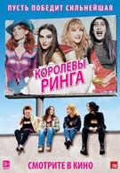 Королевы ринга (2013)