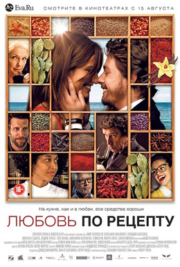 Постер фильма Любовь по рецепту (2013)