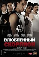 Влюбленный скорпион (2013)