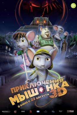 Постер фильма Приключения мышонка (2013)