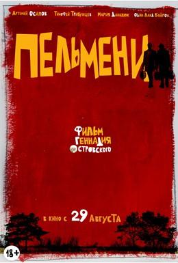 Постер фильма Пельмени (2013)