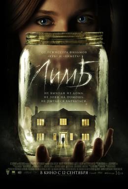 Постер фильма Лимб (2013)