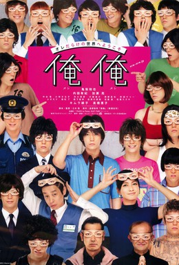 Постер фильма Это я, это я (2013)