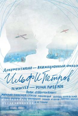 Постер фильма ИЛЬФИПЕТРОВ (2013)