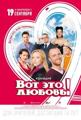 Постер фильма Вот это любовь! (2013)