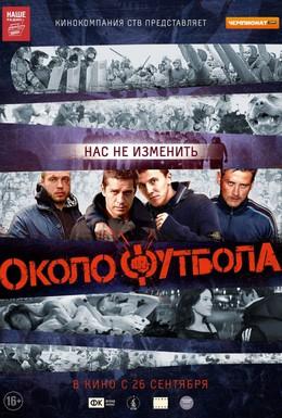 Постер фильма Околофутбола (2013)