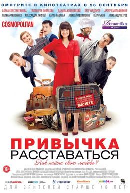 Постер фильма Привычка расставаться (2013)