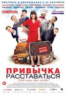 Привычка расставаться (2013)