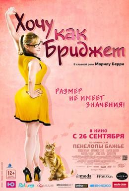Постер фильма Хочу как Бриджет (2013)