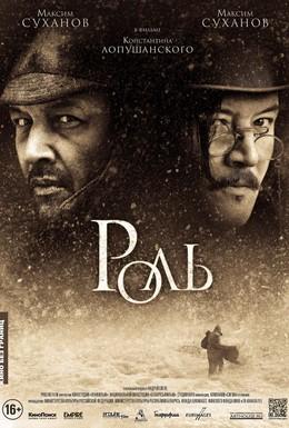 Постер фильма Роль (2013)
