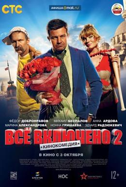 Постер фильма Всё включено 2 (2013)