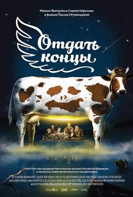 Постер фильма Отдать концы (2013)