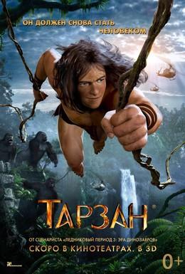 Постер фильма Тарзан (2013)
