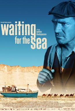 Постер фильма В ожидании моря (2013)