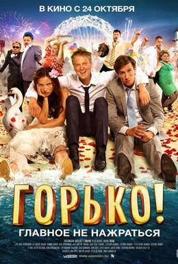 Постер фильма Горько! (2013)