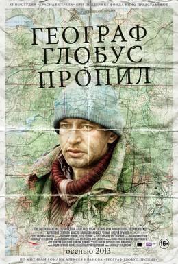 Постер фильма Географ глобус пропил (2013)