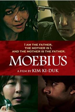 Постер фильма Мебиус (2013)