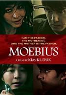 Мебиус (2013)