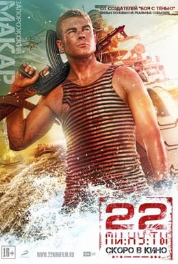 Постер фильма 22 минуты (2014)