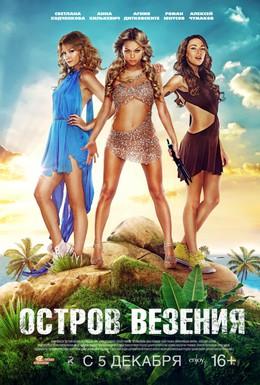 Постер фильма Остров везения (2013)