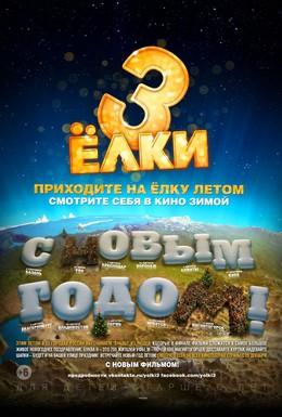 Постер фильма Ёлки 3 (2013)