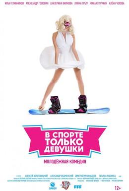 Постер фильма В спорте только девушки (2014)