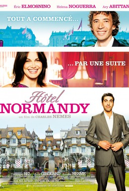 Постер фильма Отель романтических свиданий (2013)