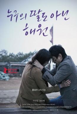 Постер фильма Хэ-вон – ничья дочь (2013)