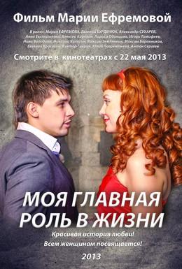 Постер фильма Моя главная роль в жизни (2013)