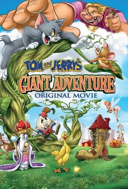 Постер фильма Том и Джерри: Гигантское приключение (2013)