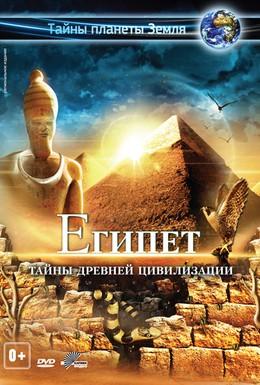 Постер фильма Египет 3D (2013)