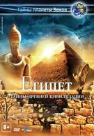Египет 3D (2013)