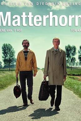 Постер фильма Маттерхорн (2013)