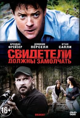 Постер фильма Свидетели должны замолчать (2013)