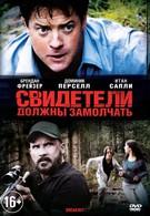 Свидетели должны замолчать (2013)