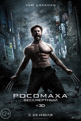 Постер фильма Росомаха: Бессмертный (2013)