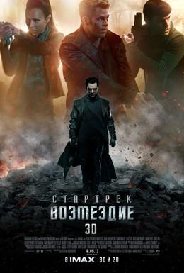 Постер фильма Стартрек: Возмездие (2013)