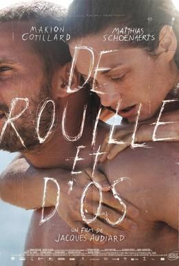 Постер фильма Ржавчина и кость (2012)