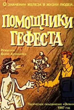 Постер фильма Помощники Гефеста (1987)