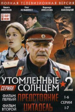 Постер фильма Утомленные солнцем 2 (2011)