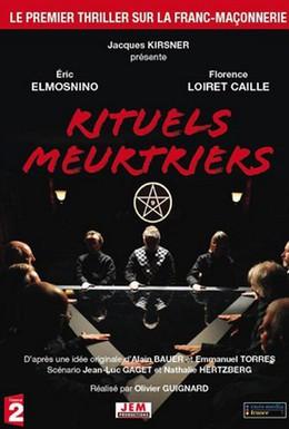 Постер фильма Ритуальные убийства (2011)