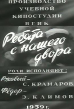 Постер фильма Ребята с нашего двора (1959)