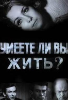 Постер фильма Умеете ли вы жить? (1970)