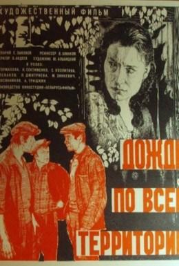 Постер фильма Дожди по всей территории (1978)