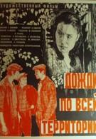 Дожди по всей территории (1978)