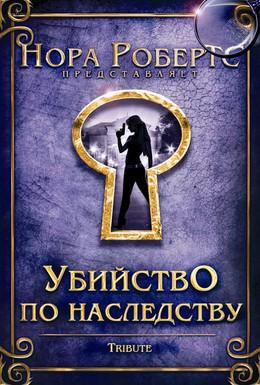 Постер фильма Убийство по наследству (2009)