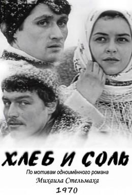 Постер фильма Хлеб и соль (1970)